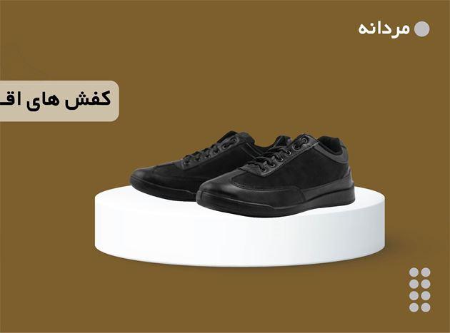 تصویر دسته بندی کفش های اقتصادی مردانه
